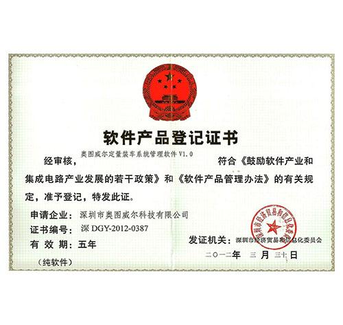软件产品认证